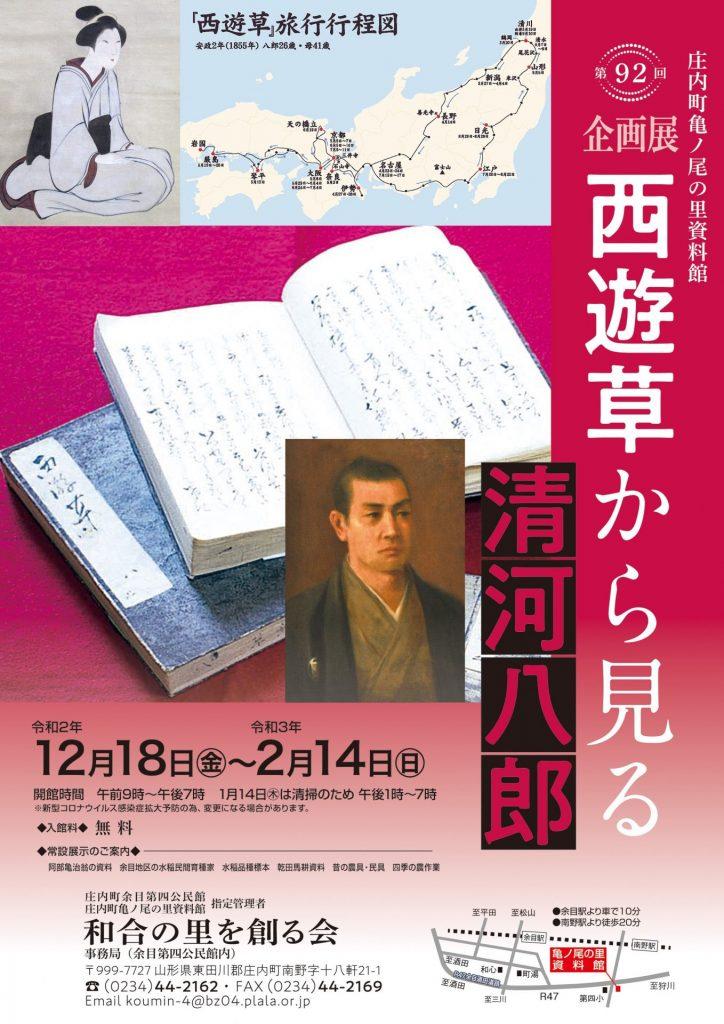 亀ノ尾の里資料館第92回企画展ポスター